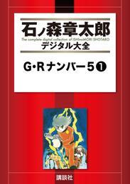 G・Rナンバー5(1)