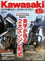 Kawasaki【カワサキバイクマガジン】2017年05月号 漫画
