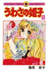うわさの姫子(17) 漫画