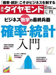 週刊ダイヤモンド 16年7月2日号 漫画