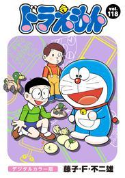 ドラえもん デジタルカラー版(118) 漫画