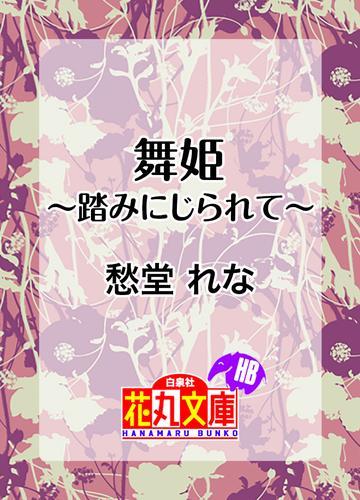 舞姫~踏みにじられて~ 漫画