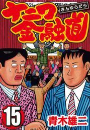 ナニワ金融道 15 漫画