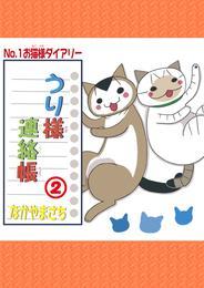 うり様連絡帳2 漫画