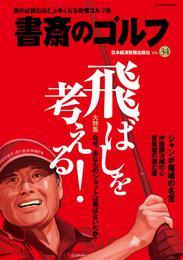 書斎のゴルフ VOL.34 読めば読むほど上手くなる教養ゴルフ誌 漫画