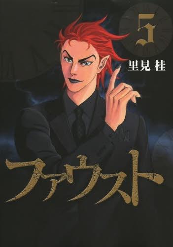 ファウスト (1-5巻 全巻) 漫画