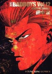 BAD BOYS (1-12巻 全巻) 漫画