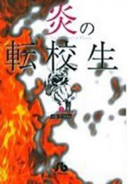 炎の転校生 [文庫版] (1-7巻 全巻)