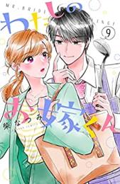 わたしのお嫁くん (1-3巻 最新刊)