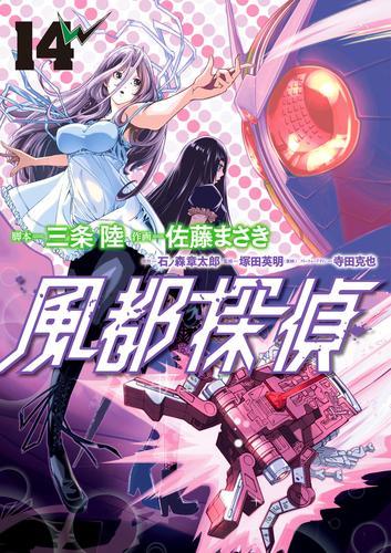 風都探偵 (1-11巻 最新刊) 漫画