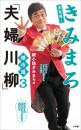 きみまろ「夫婦川柳」傑作選 3 冊セット最新刊まで 漫画