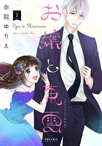 ◆特典あり◆お嬢と東雲 漫画