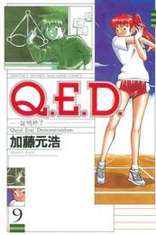 Q.E.D.―証明終了―(9) 漫画