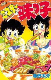 ミスター味っ子(7) 漫画