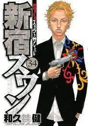 新宿スワン(34) 漫画
