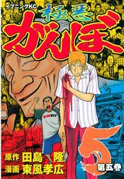 極悪がんぼ(5) 漫画