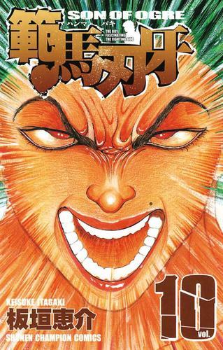 範馬刃牙(10) 漫画
