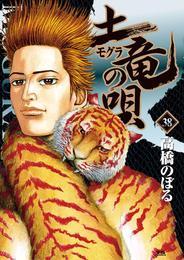 土竜(モグラ)の唄(38) 漫画