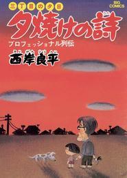 三丁目の夕日 夕焼けの詩(1) 漫画