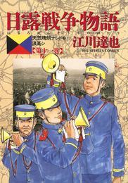 日露戦争物語(11) 漫画