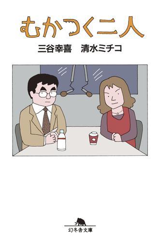 むかつく二人 漫画