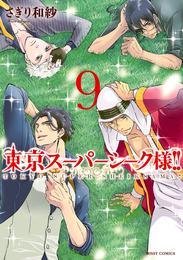 東京スーパーシーク様!! 9 漫画