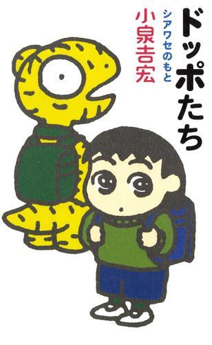 ドッポたち シアワセのもと 漫画