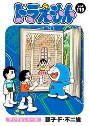 ドラえもん デジタルカラー版(119) 漫画