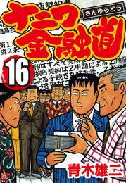 ナニワ金融道 16 漫画