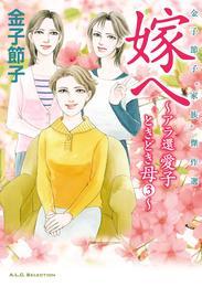"""金子節子""""家族""""傑作選 嫁へ~アラ還 愛子ときどき母~3 漫画"""