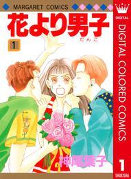 花より男子 カラー版 1 漫画