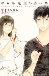 ゆりあ先生の赤い糸 分冊版(13)