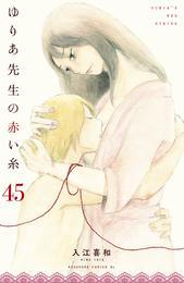 ゆりあ先生の赤い糸 分冊版(45)
