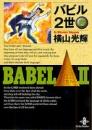 バビル2世 [文庫版] (1-8巻 全巻)