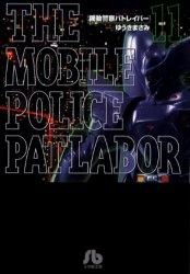 機動警察パトレイバー [文庫版] (1-11巻 全巻) 漫画
