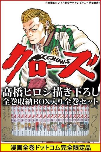 クローズ CROWS [新書版] 漫画