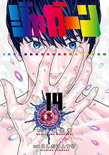 ジャガーン (1-8巻 最新刊) 漫画