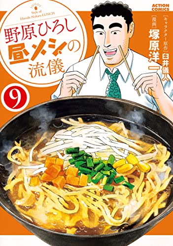 ◆特典あり◆野原ひろし 昼メシの流儀 (1-4巻 最新刊) 漫画