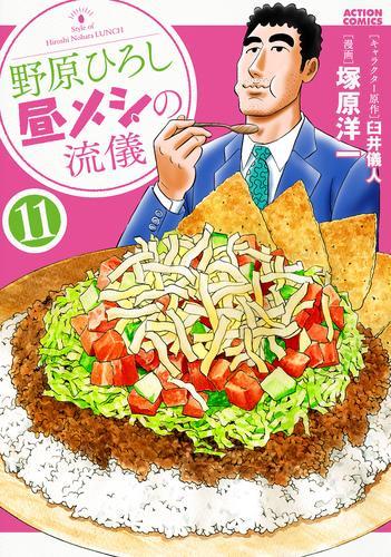 ◆特典あり◆野原ひろし 昼メシの流儀 (1-6巻 最新刊) 漫画