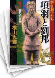 【中古】項羽と劉邦 [文庫版] (1-12巻 全巻) 漫画