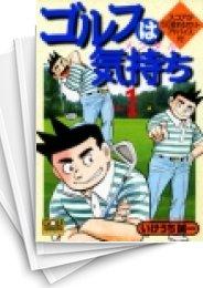 【中古】ゴルフは気持ち (1-14巻) 漫画