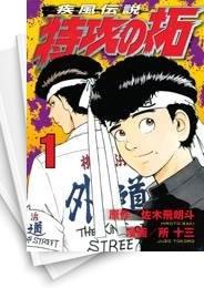 【中古】疾風伝説 特攻の拓 新装版 (1-27巻) 漫画
