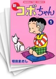 【中古】新コボちゃん (1-38巻) 漫画