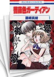 【中古】薔薇色ガーディアン (1-5巻) 漫画