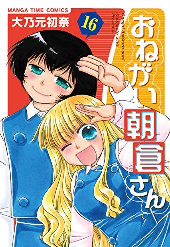 ◆特典あり◆おねがい朝倉さん (1-15巻 最新刊) 漫画