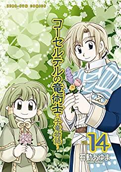 コーセルテルの竜術士〜子竜物語〜 (1-10巻 最新刊) 漫画