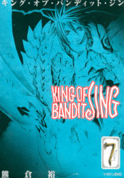 KING OF BANDIT JING 7 冊セット全巻 漫画