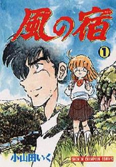 風の宿 (1-8巻 全巻) 漫画