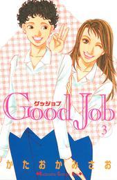 Good Job グッジョブ(3) 漫画