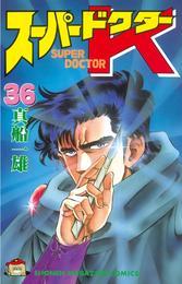 スーパードクターK(36) 漫画